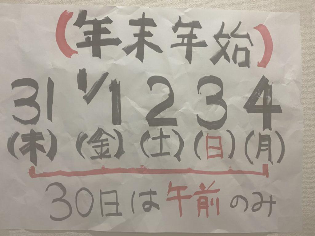 年末年始は2020年12月31日(木)~2021年1月4日までです。